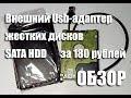Обзор внешнего Usb-бокса для жестких дисков HDD SATA за 180 рублей