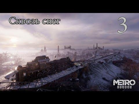 Прохождение Metro Exodus. Сквозь снег #3