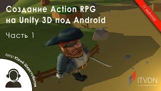 Создание Action RPG на Unity 3D под Android. Часть 1.