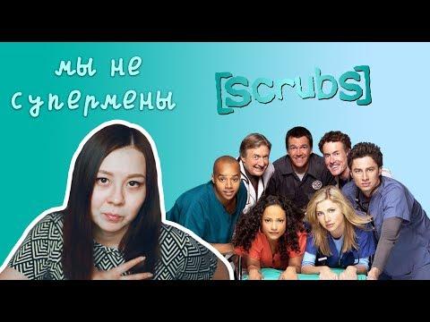 [СОВЕТ] - Сериал Клиника  / Scrubs / ЛЮБИМЕЙШИЙ СЕРИАЛ