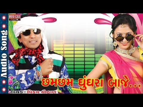 Cham Cham Gungra Vage   New Gujarati Love Song 2017   Vikram Chauhan New Timli Song