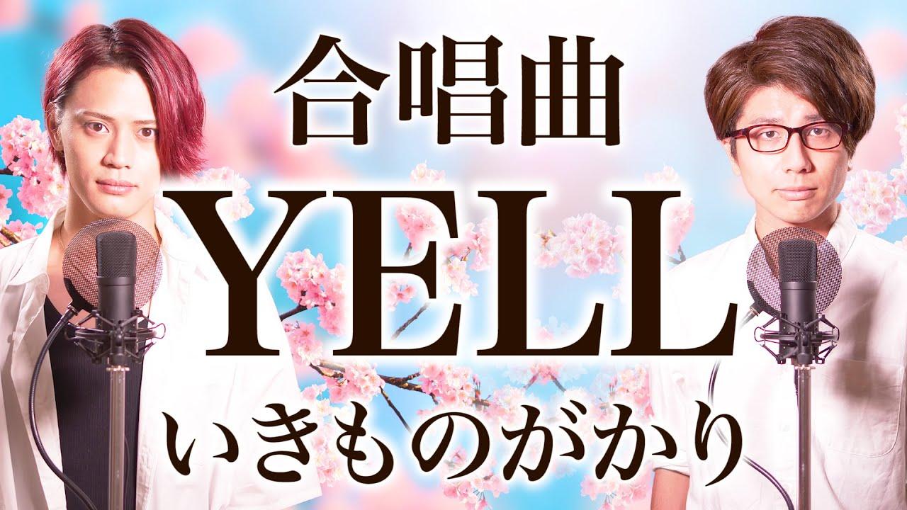 【合唱曲】YELL / いきものがかり(混声三部)歌詞付き【メロガッパ -MELOGAPPA-】