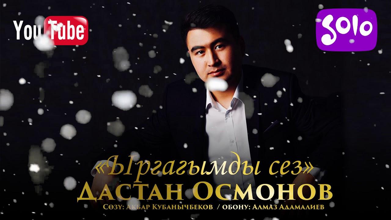 Дастан Осмонов - Ыргагымды сез