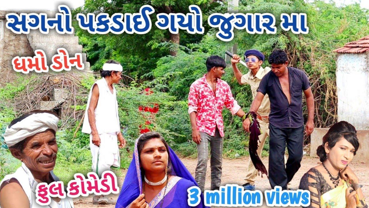 સગનો પકડાઈ ગયો જુગાર મા | ધમોડોન | dhmodon | Gujarati comedy