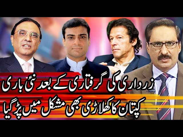 Kal Tak With Javed Chaudhary   10 June 2019   Express News