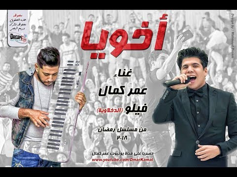 حصريا : عمر كمال وفيلو الدخلاوية ( أخويا ) من مسلسل ( حارتنا ) رمضان 2018