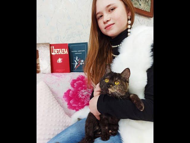 Изображение предпросмотра прочтения – КаринаМихайлова читает произведение «Кошки» М.И.Цветаевой
