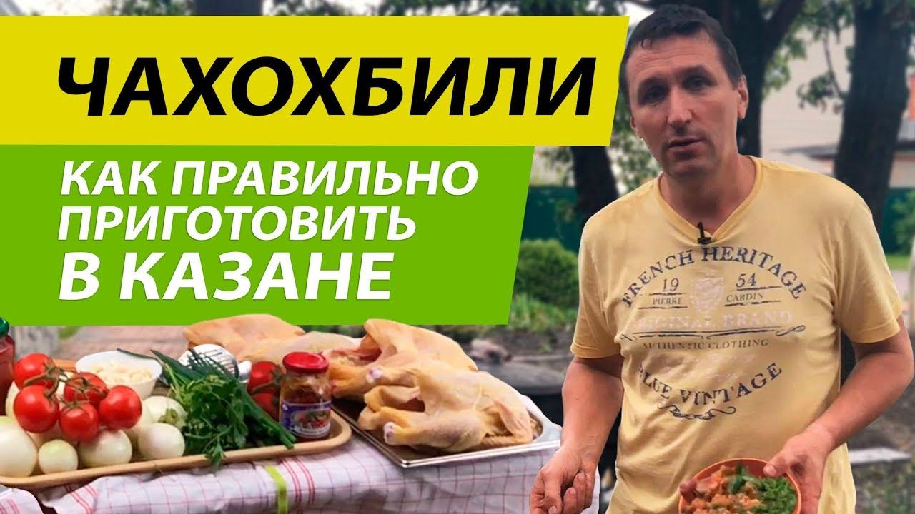 ЧАХОХБИЛИ   КАК ПРАВИЛЬНО ПРИГОТОВИТЬ В КАЗАНЕ   САДОВЫЙ РАЙ
