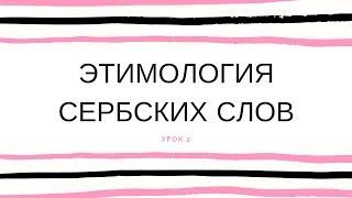 Этимология сербских слов 2