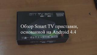 приставка Smart TV Android  MXQ S805(Распаковка, включение телевизионной приставки на базе Android. Покупал здесь: http://ali.pub/e8u4d., 2016-01-01T21:41:25.000Z)