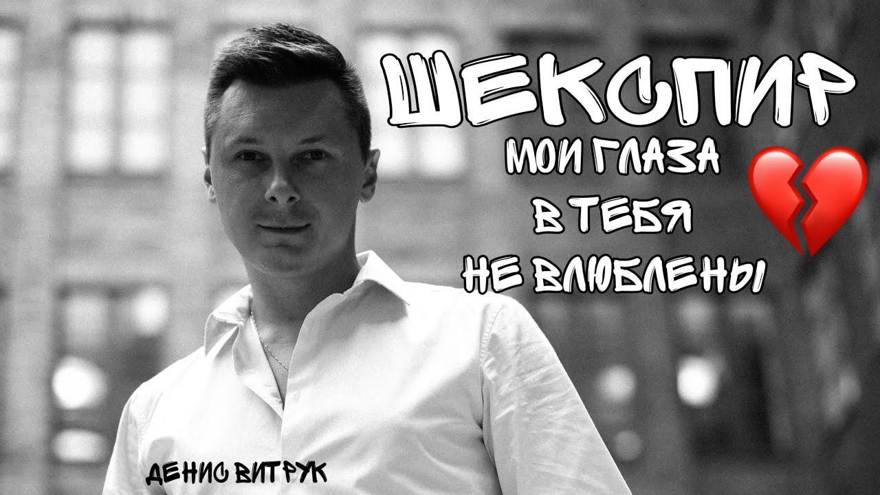 ШЕКСПИР. Сонет 141 Мои глаза в тебя не влюблены. Денис Витрук