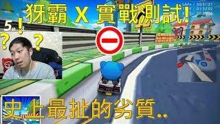 [朔月] 犽霸 X 實戰測試!|史上最扯的劣質.發生甚麼事??|跑跑卡丁車