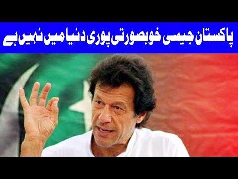 Pakistan is 100 Times Better Than Switzerland Says Imran Khan | 18 July 2018 | Dunya News