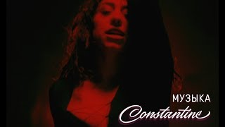 Constantine - Музыка (Lyric Video)