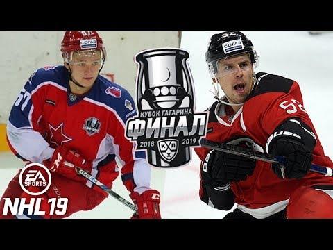 ФИНАЛ КУБКА ГАГАРИНА - АВАНГАРД VS ЦСКА - КХЛ В NHL 19