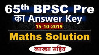 65th BPSC Pre Exam का Math Solution With Explanation ANSWER KEY
