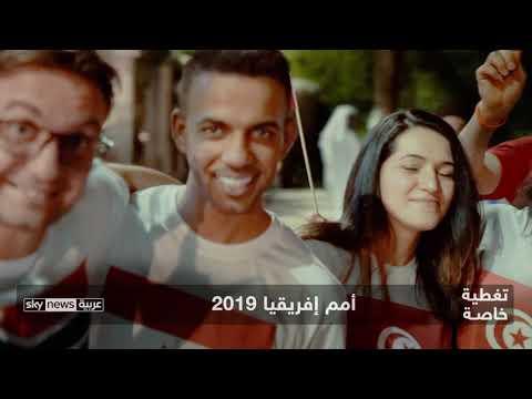 تابعوا تغطية خاصة لمباريات كأس أمم إفريقيا على شاشة سكاي نيوز عربية  - 17:54-2019 / 6 / 21