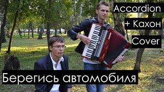 """Музыка из к/ф """"Берегись автомобиля"""" (Аккордеон + Кахон Cover)"""