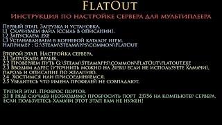 flatOut. Как создать сервер / How to create server