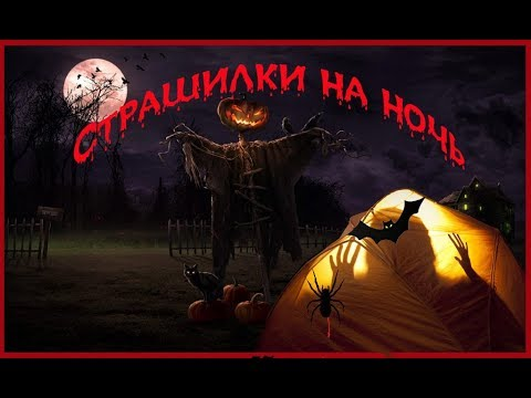 Страшные истории ночью в лесу в палатке!!!!!