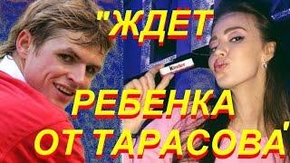 Новая избранница Дмитрия Тарасова