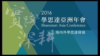 Publication Date: 2016-12-21 | Video Title: 2016學思達亞洲年會-海內外學思達發展-香港匯基書院(東九