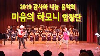 2019 감사와 나눔 음학회 마음의 하모니 합창단 #1