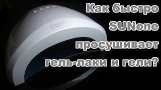 Тестирование UV LED лампы SUNone(В этом видео можно увидеть, как SUNone справляется с просушкой гель-лаков и гелей для наращивания ногтей. Мой..., 2016-09-11T23:23:25.000Z)