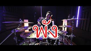 พัง - INDIGO | Drum cover | Beammusic