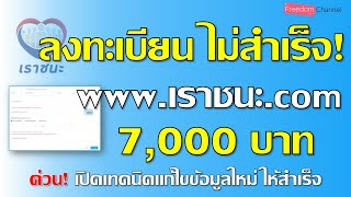 วิธีแก้ไข 5จุดสำคัญที่ทำให้ลงทะเบียน www.เราชนะ.com ไม่สำเร็จ EP.29