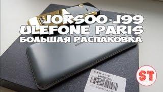 Ulefone Paris и Jorsoo J99, большая распаковка(Ulefone Paris и Jorsoo J99, большая распаковка. ✓ Брал тут: http://goo.gl/ipfQ7V Сейчас работает купон на скидку: ParisGB (цена..., 2015-12-16T13:44:54.000Z)