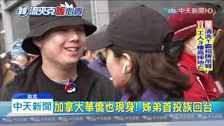 20191228中天新聞 韓國瑜「鋼鐵H夾克」義賣 支持者排隊搶限量千件