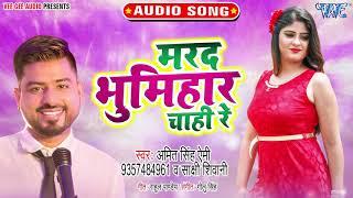 #Amit Singh Ammy का सबसे हिट गाना I Marad Bhumihar Chahi Re  2020 Bhojpuri Superhit Song