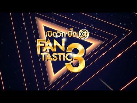 เปิดวิกบิ๊ก 3 Fantastic 3 ช่วงที่ 2 | 06-02-61 | Ch3Thailand