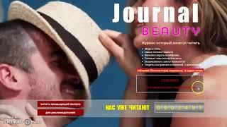 Промо Мультимедийный журнал