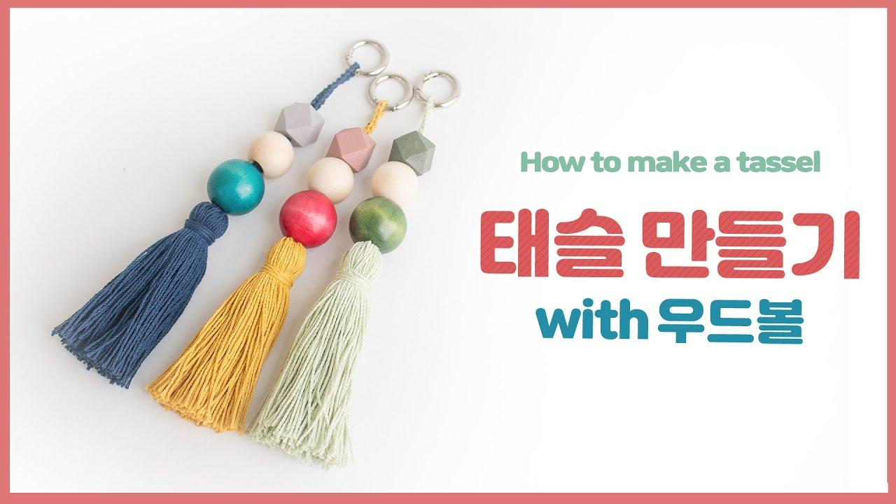 [야나 코바늘] 쉬운 태슬 만들기! with 우드볼 / How to make tassel !