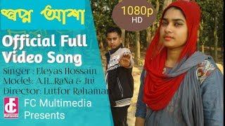 Shopno Asha [ স্বপ্ন অাশা ] Song Eleyas Shumi A H Rana Jui Fagun Multimedia