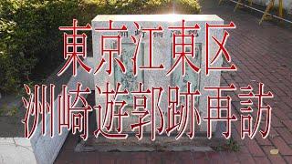 花街ノスタルジア・2016年8月31日・東京江東区遊郭跡「洲崎」再訪。