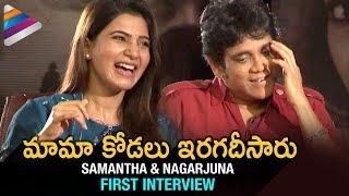 Samantha & Nagarjuna Funny Interview | Raju Gari Gadhi 2 Movie | Seerat Kapoor | Telugu Filmnagar