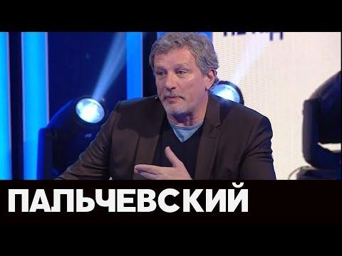 Пальчевский гость ток-шоу