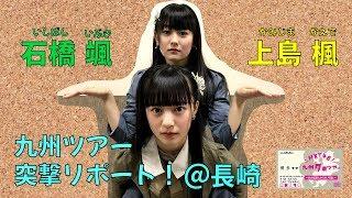 石橋颯と上島楓の!HKT48九州ツアー裏側突撃リポート!~長崎ブリックホール編~ / HKT48[公式]
