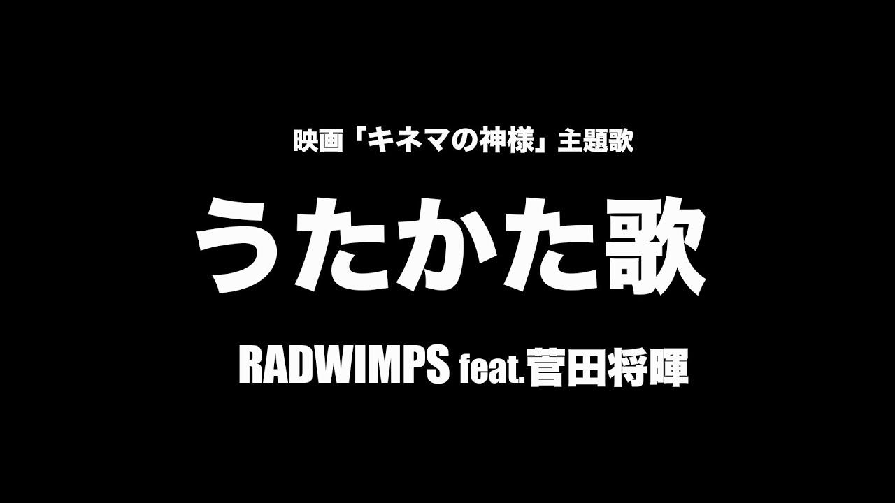 【カバー曲情報】うたかた歌 - RADWIMPS feat.菅田将暉