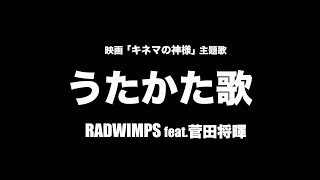 RADWIMPS feat. 菅田将暉 - うたかた歌【フル/字幕/歌詞付】Cover by 藤末樹 / 歌:HARAKEN