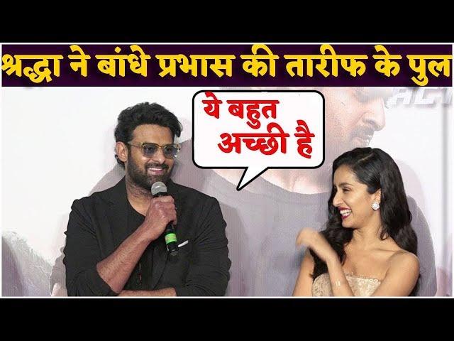 Saaho Trailer  Shraddha Kapoor's SWEET W0RDS for Prabhas  Prabhas   Shraddha Kapoor