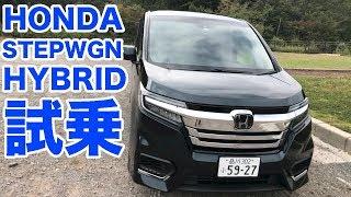 【ついにハイブリッド】ホンダ・ステップワゴン試乗!