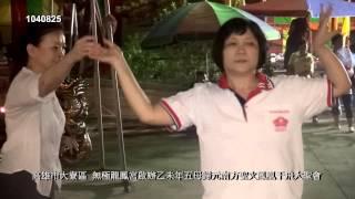 1040825大寮龍鳳宮啟建乙未年五母歸元南方聖火鳳凰于飛大聖會第6天部份畫面