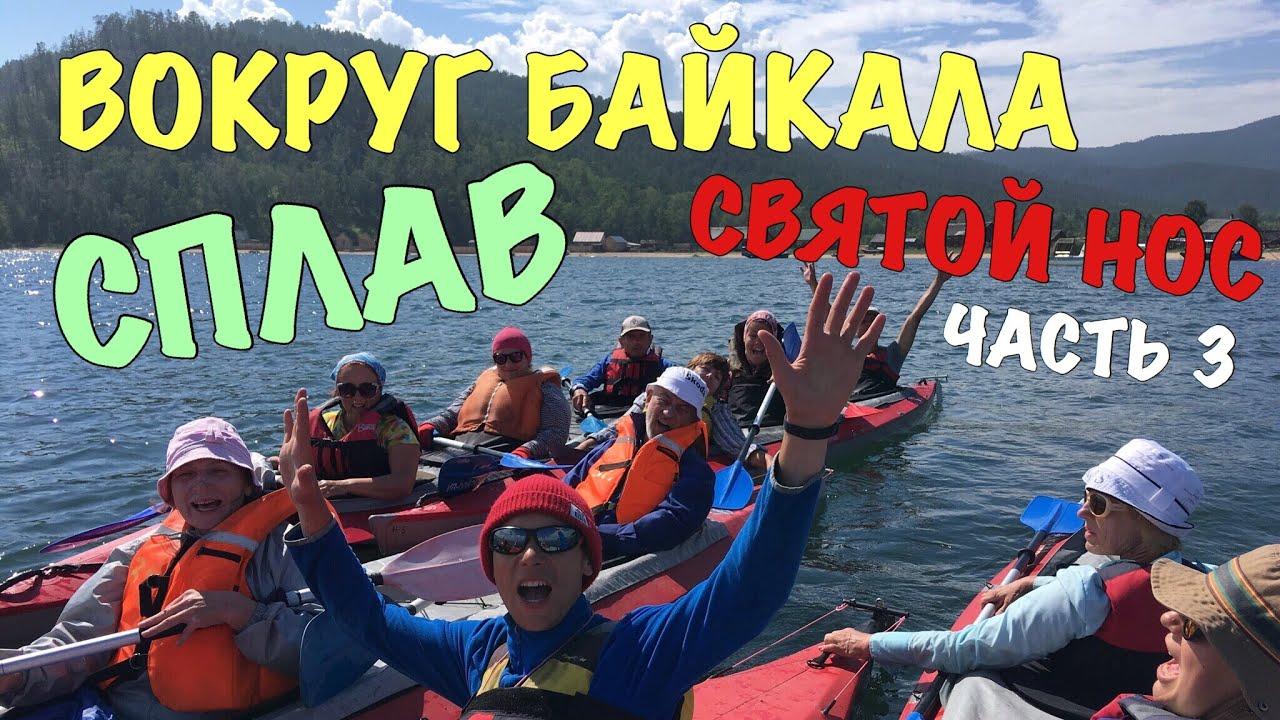 Путешествие вокруг Байкала. Часть 3. Святой Нос.