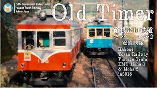 [4K 蔵出映像]Old Timer 箱根登山鉄道 モハ1・モハ2記録映像集 | Hakone Tozan Railway Vintage Train EMU Moha1&Moha2 in 2016