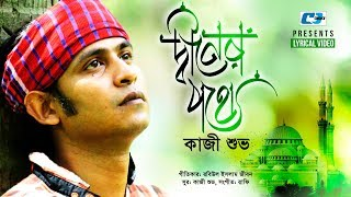 Diner Pothe By Kazi Shuvo Mp3 Song Download