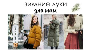видео Что модно носить зимой 2016-2017